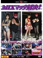 MIXマッチ対決! 第1巻 ダウンロード