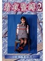 (h_759ck00002)[CK-002] 着衣緊縛 2 ダウンロード