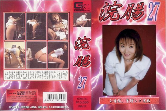 浣腸 27