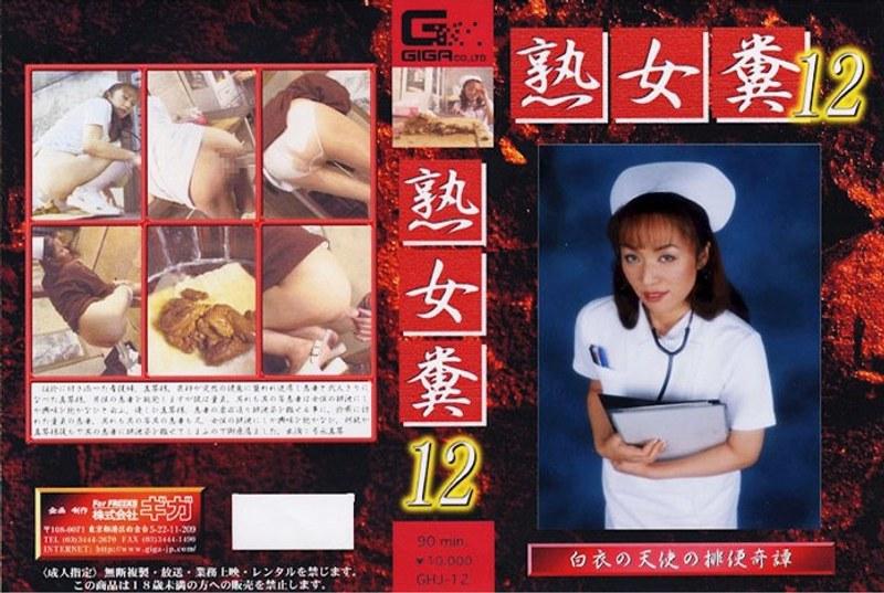 看護婦の脱糞無料動画像。熟女糞 12