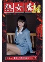 熟女糞 14 ダウンロード