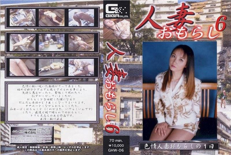 人妻、桜川麻美出演のオナニー無料熟女動画像。人妻おもらし 6 桜川麻美