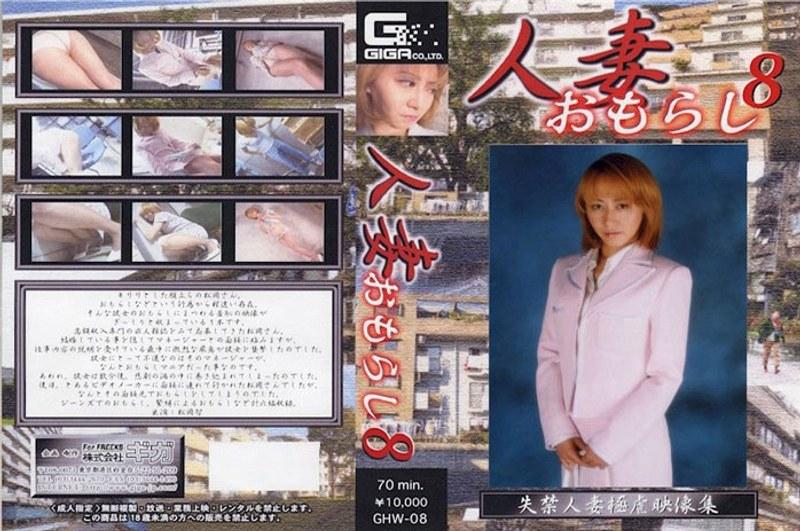 人妻、松岡智出演の緊縛無料熟女動画像。人妻おもらし 8 松岡智