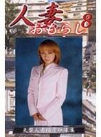 人妻おもらし 8 松岡智 ダウンロード