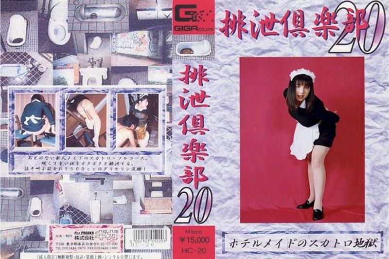 排泄倶楽部 20