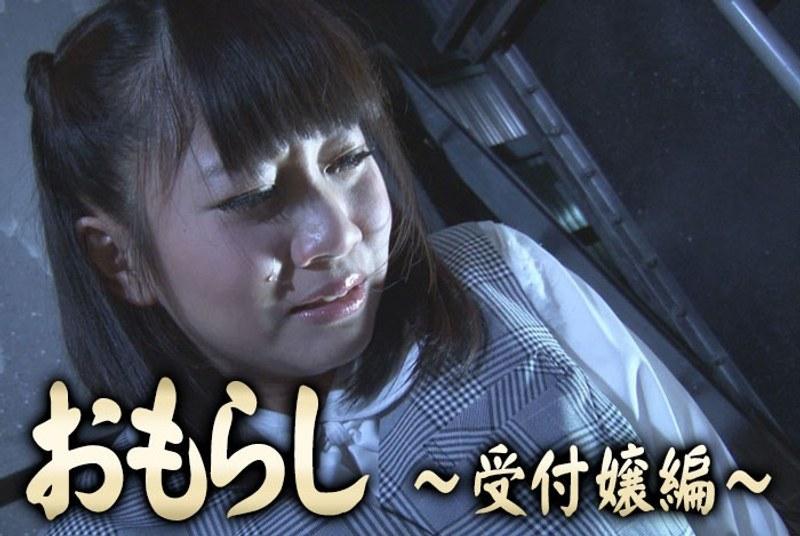 おもらし 〜受付嬢編〜 篠宮ゆり