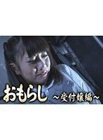 おもらし ~受付嬢編~ 篠宮ゆり