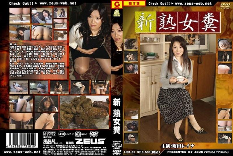人妻、町田レイナ出演の脱糞無料動画像。新 熟女糞 町田レイナ