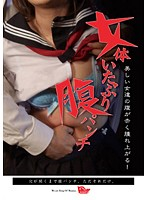 女体いたぶり腹パンチ 01 ダウンロード