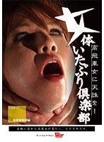 「女体いたぶり倶楽部 01 客室乗務員編 辻本りょう」のパッケージ画像
