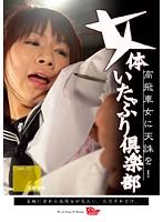 女体いたぶり倶楽部 05 お嬢様編 野中あんり ダウンロード