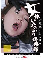 女体いたぶり倶楽部07 女医編 平松絵理香 ダウンロード