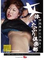 女体いたぶり倶楽部 12 ダウンロード