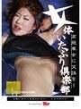 女体いたぶり倶楽部 12