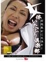 女体いたぶり倶楽部 13 看護士編 若菜あゆみ