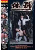 (h_759sci00001)[SCI-001] 体罰 壱 菊川蓮 ダウンロード