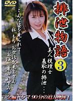 排泄物語 3 栗田いずみ ダウンロード