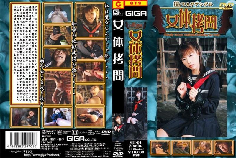 美少女、三上翔子出演の拷問無料ロり動画像。女体拷問 三上翔子