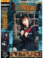 (h_759sii00001)[SII-001] 女体拷問 三上翔子 ダウンロード