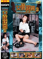 (h_759sii00002)[SII-002] 女体拷問 2 西村あみ ダウンロード