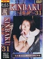 KINBAKU 〜緊縛〜 31 葉月かんな ダウンロード