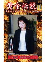 黄金伝説 11 月咲舞 ダウンロード