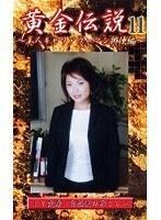 (h_759sog00011)[SOG-011] 黄金伝説 11 月咲舞 ダウンロード