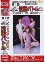 第1回 G1浣腸バトル 本島純子VS前川陽子 第2回グランプリトライアル戦 ダウンロード