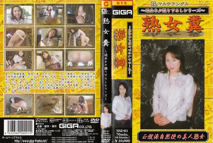 美人、小沢志乃出演の脱糞無料動画像。熟女糞 ~過去ネタ撮り下ろし~ 小沢志乃