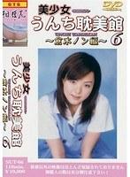 美少女うんち耽美館 6 〜倉木ノン編〜 ダウンロード