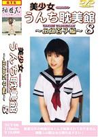 美少女うんち耽美館 8 〜田畑百子編〜 ダウンロード