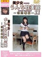 美少女うんち耽美館 11 〜笹岡瞳編〜