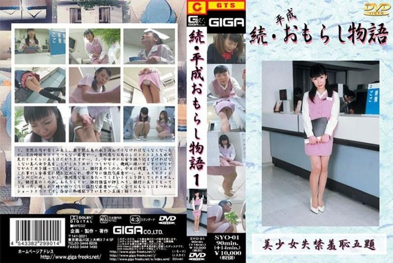 トイレにて、OL、桜このみ出演の放尿無料美少女動画像。続・平成おもらし物語 1 桜このみ