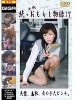 (h_759syo00017)[SYO-017] 続・平成おもらし物語 17 橘真央 ダウンロード