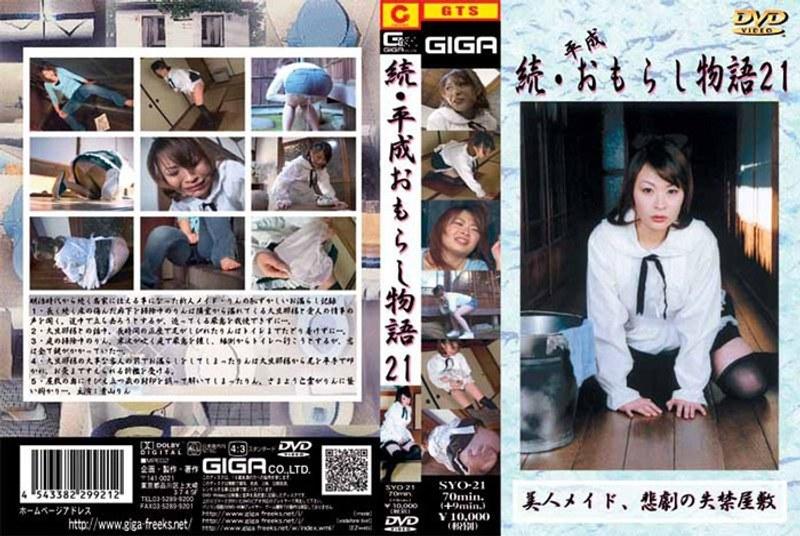 メイドの放尿無料動画像。続・平成おもらし物語 21