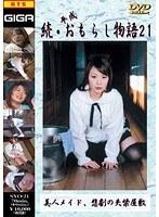 続・平成おもらし物語 21 ダウンロード