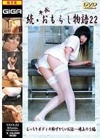 続・平成おもらし物語 22 京本かえで ダウンロード