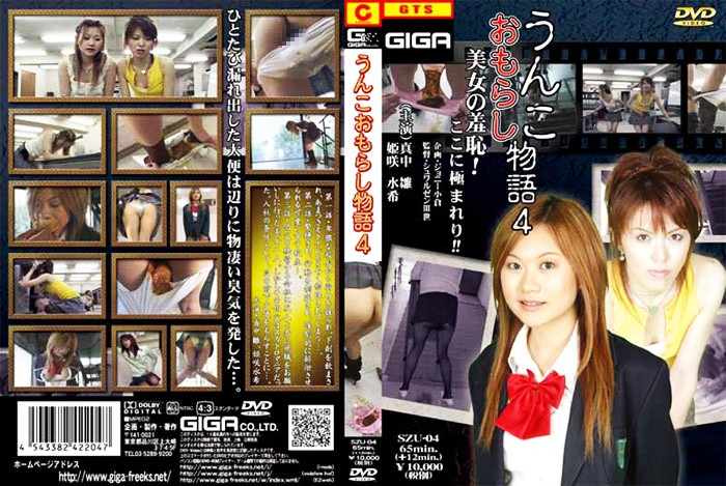 トイレにて、女子校生、姫咲水希出演のおもらし無料えろ ろり動画像。うんこおもらし物語 4