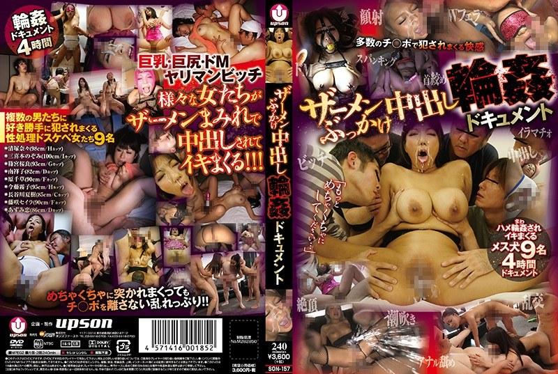 巨尻の清塚那奈出演のsex無料動画像。ザーメンぶっかけ中出し輪姦ドキュメント