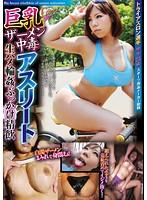 「巨乳ザーメン中毒アスリート生ハメ輪姦ぶっかけ精飲」のパッケージ画像