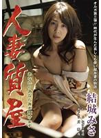「人妻質屋 〜あなたの為なら身を預けます〜 結城みさ」のパッケージ画像