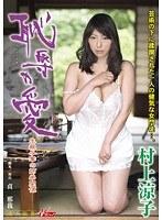 「恥辱の愛 生殺与奪の師弟関係 村上涼子」のパッケージ画像