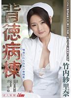 (h_771org00008)[ORG-008] 背徳病棟 嗜虐された白衣の看護愛 竹内紗里奈 ダウンロード