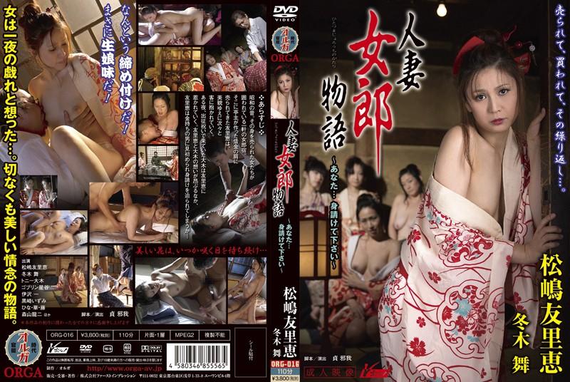 浴衣の人妻、松嶋友里恵出演の無料熟女動画像。人妻女郎物語 ~あなた…身請けて下さい~ 松嶋友里恵 冬木舞