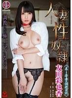 「人妻性奴隷~美しき若妻の調教日記~ 友田彩也香」のパッケージ画像