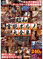 (h_771torg00026)[TORG-026] 昭和官能ポルノ大全集 ダウンロード