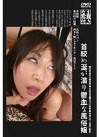 (h_783kubd00008)[KUBD-008] 首絞め涎が滴り鬱血な風俗嬢 ダウンロード