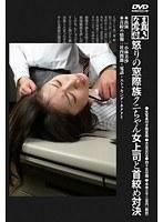 怒りの窓際族クニちゃん女上司と首絞め対決 ダウンロード