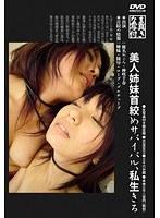 (h_783kubd00031)[KUBD-031] 美人姉妹首絞めサバイバル、私生きる ダウンロード