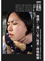 咽頭から漏れる甘い吐息と呼吸制御 ダウンロード